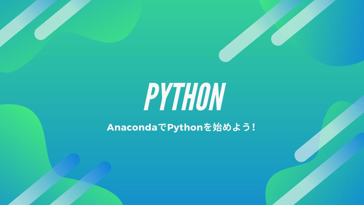 AnacondaでPythonをはじめよう