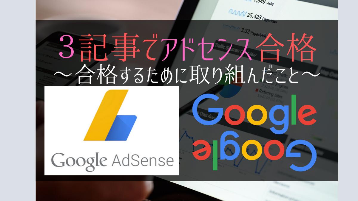 Google Adsense に合格