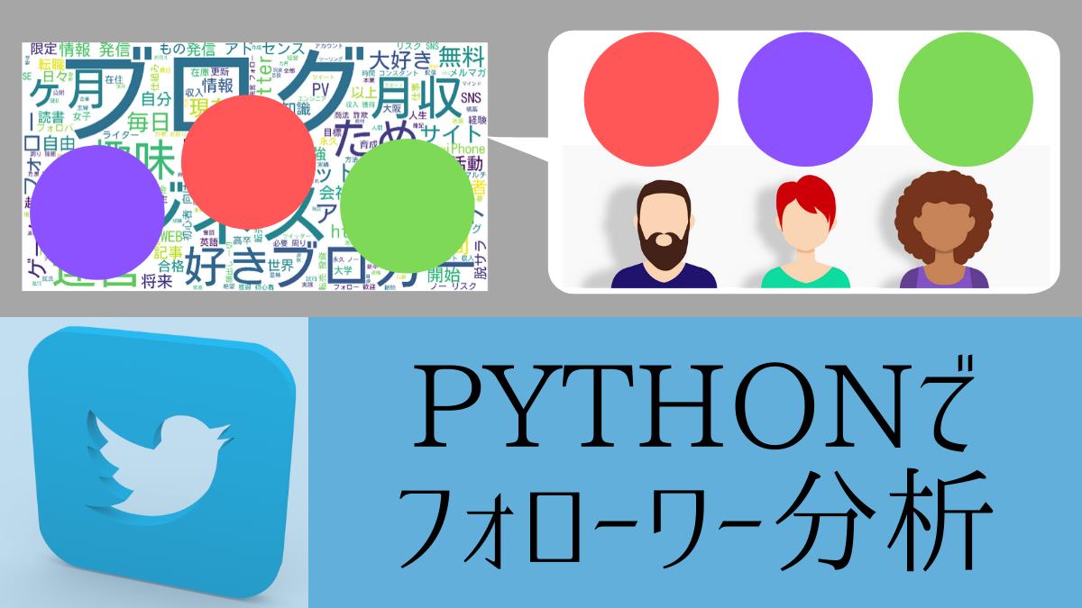 Pythonでフォローワー分析