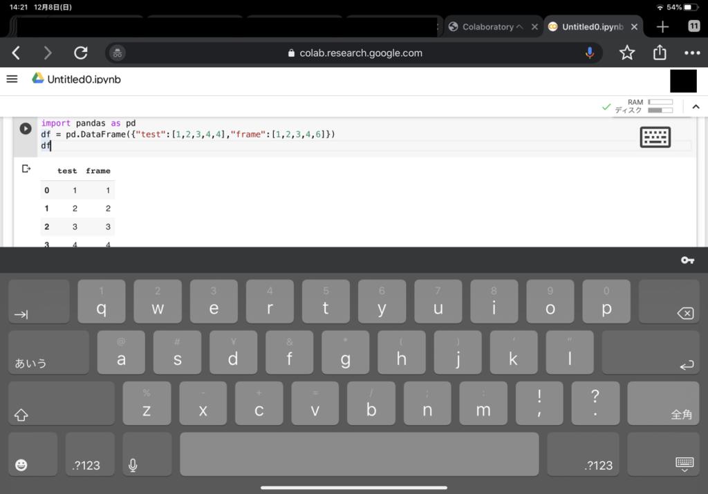 キーボードがない場合の Google Colaboratory の画面。