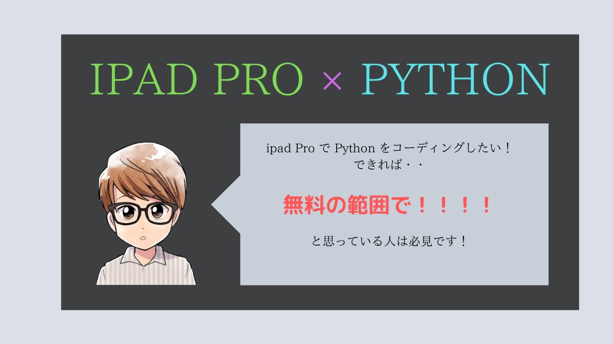 iPad Pro で Python はコーディングできるのか