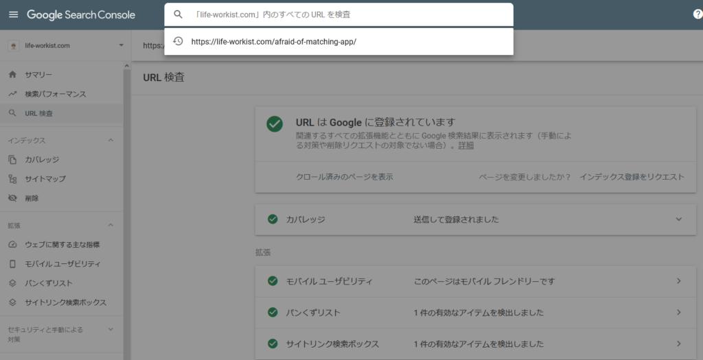 URL検査ツールのスクリーンショット